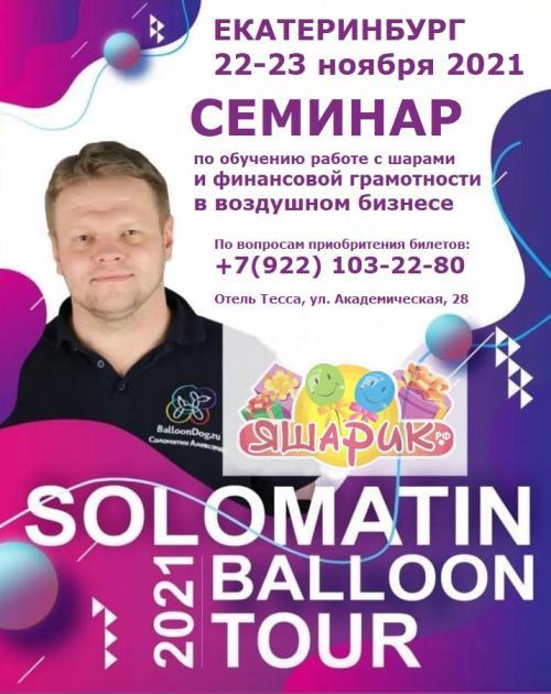 SOLOMATIN BALLOON TOUR 2021