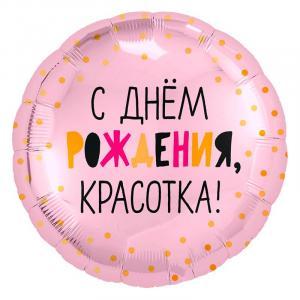 Воздушный шар c гелием С Днем рождения, красотка.